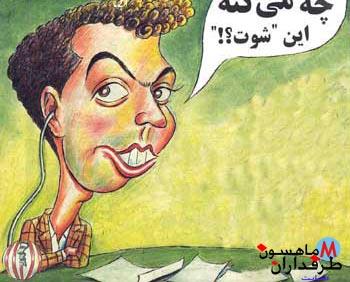 کاریکاتور فردوسی پور